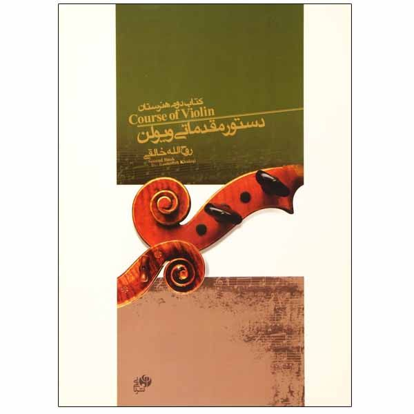 کتاب دستور مقدماتی ویولن کتاب دوم هنرستان اثر روح الله خالقی نشر نای و نی