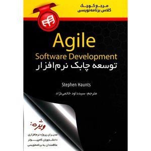 کتاب توسعه چابک نرم افزار Agile اثر استیون هاونتس
