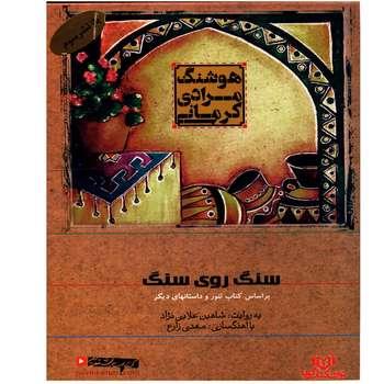 کتاب صوتی سنگ روی سنگ اثر هوشنگ مرادی کرمانی