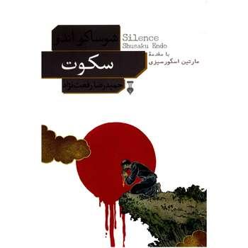 کتاب سکوت اثر شوساکو اندو