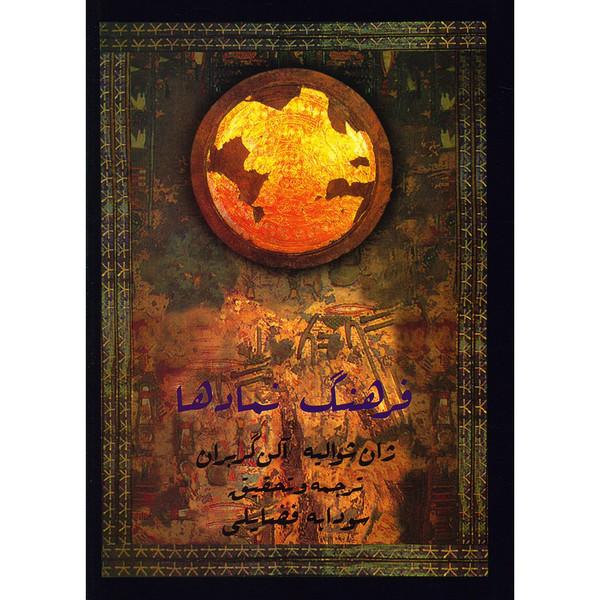 کتاب فرهنگ نمادها اثر ژان شوالیه - جلد سوم