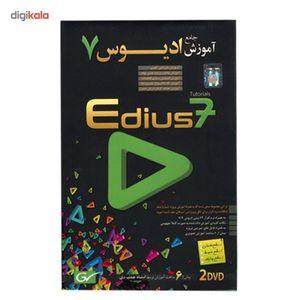 آموزش تصویری Edius7 نشر دنیای نرم افزار سینا