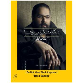 آلبوم موسیقی دیگه مشکی نمی پوشم اثر رضا صادقی
