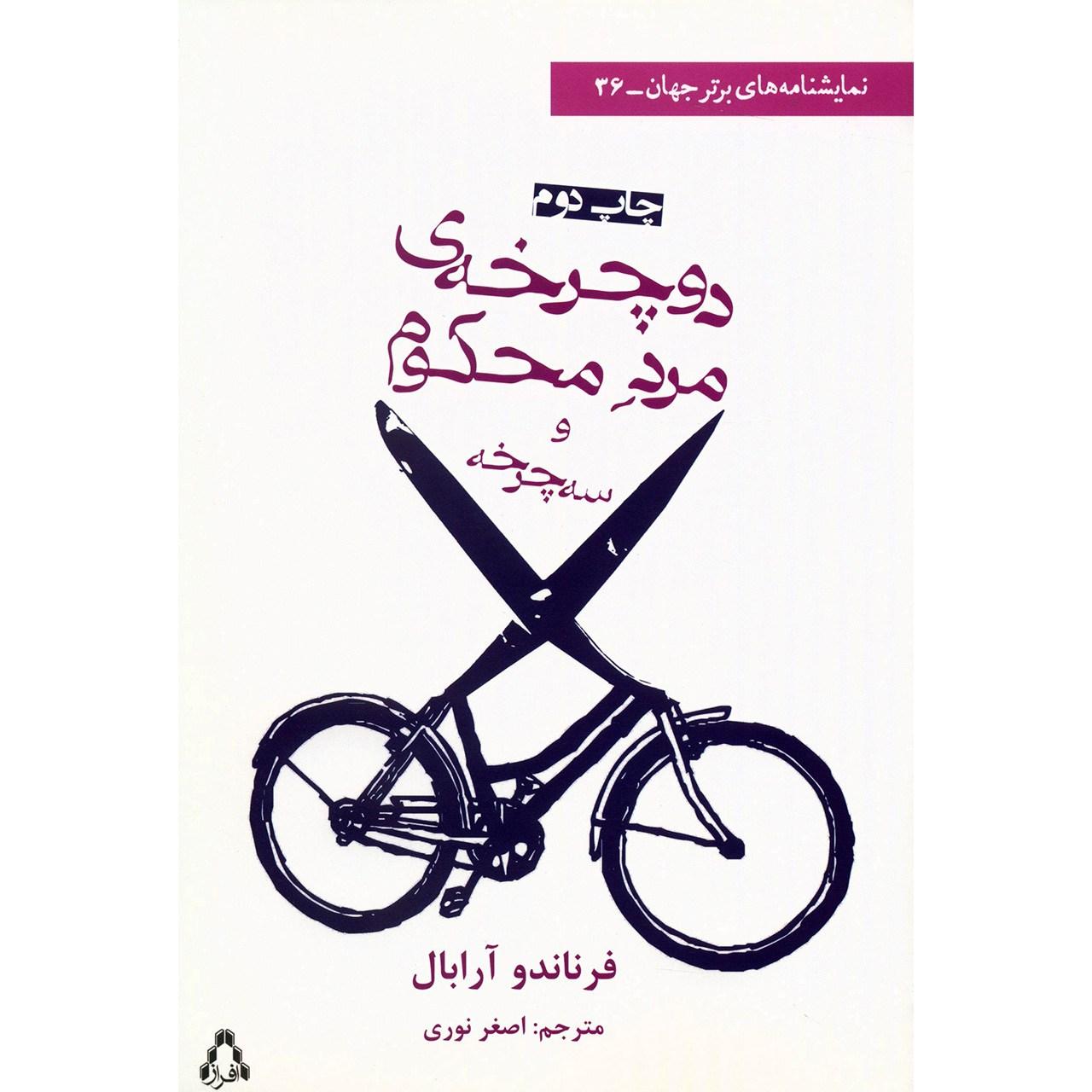 کتاب دوچرخه ی مرد محکوم و سه چرخه اثر فرناندو آرابال