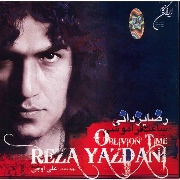 آلبوم موسیقی ساعت فراموشی اثر رضا یزدانی