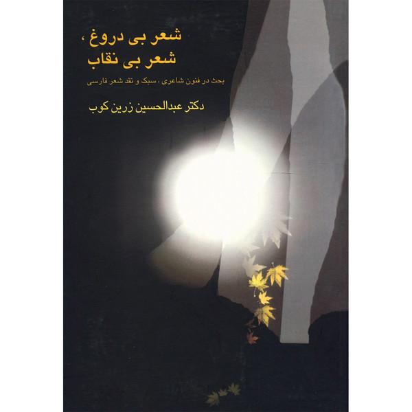 کتاب شعر بی دروغ، شعر بی نقاب اثر عبدالحسین زرین کوب