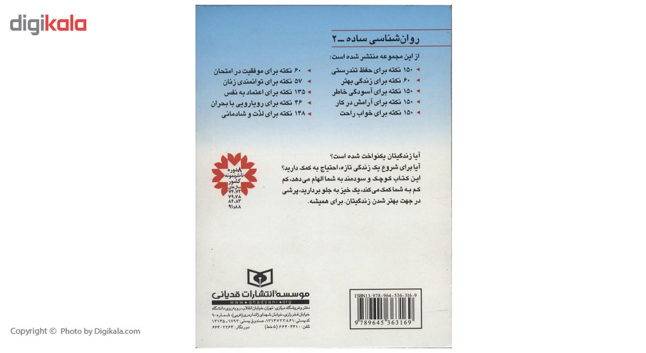 خرید                      کتاب 60 نکته برای زندگی بهتر 2 اثر لیندا فیلد