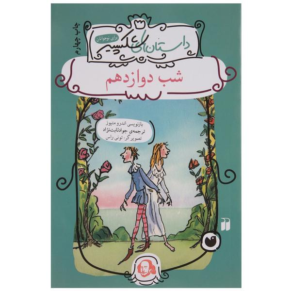 کتاب داستان های شکسپیر شب دوازدهم اثر اندرو متیوز