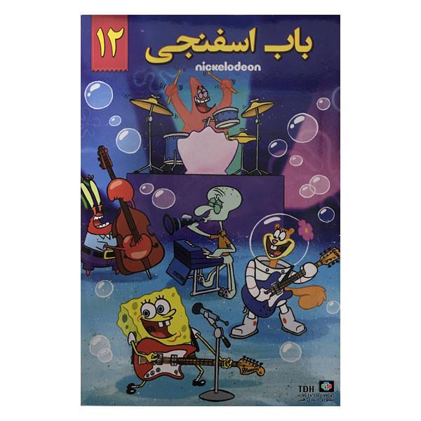 انیمیشن باب اسفنجی 12 اثر استیون هیلنبرگ نشر تصویر دنیای هنر
