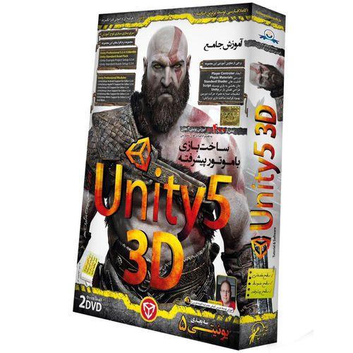 آموزش تصویری Unity 5 3D نشر دنیای نرم افزار سینا