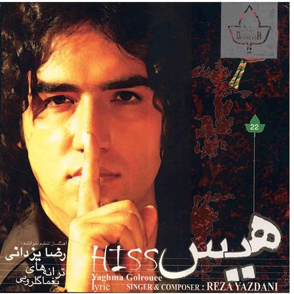آلبوم موسیقی هیس اثر رضا یزدانی