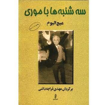 کتاب سه شنبه ها با موری اثر میچ البوم