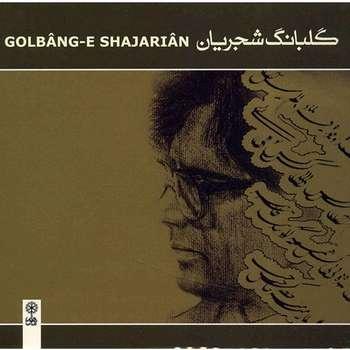 آلبوم موسیقی گلبانگ شجریان