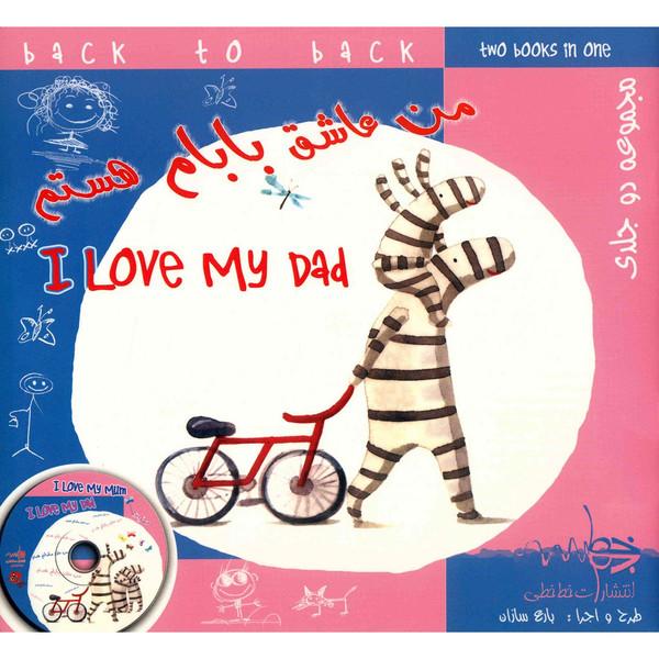 کتاب من عاشق مامانم هستم من عاشق بابام هستم اثر آنا واکر