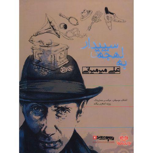 کتاب صوتی به لهجه ی سپیدار اثر علی میرمیرانی