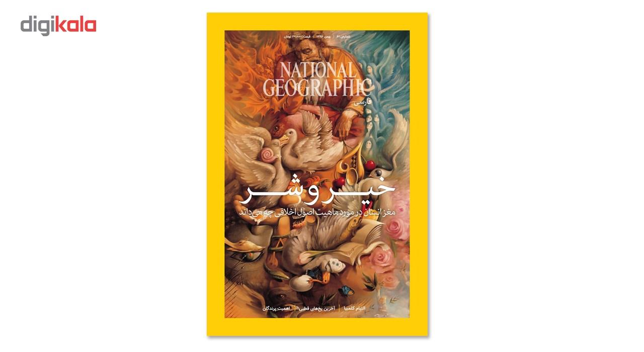 مجله نشنال جئوگرافیک فارسی - شماره 61