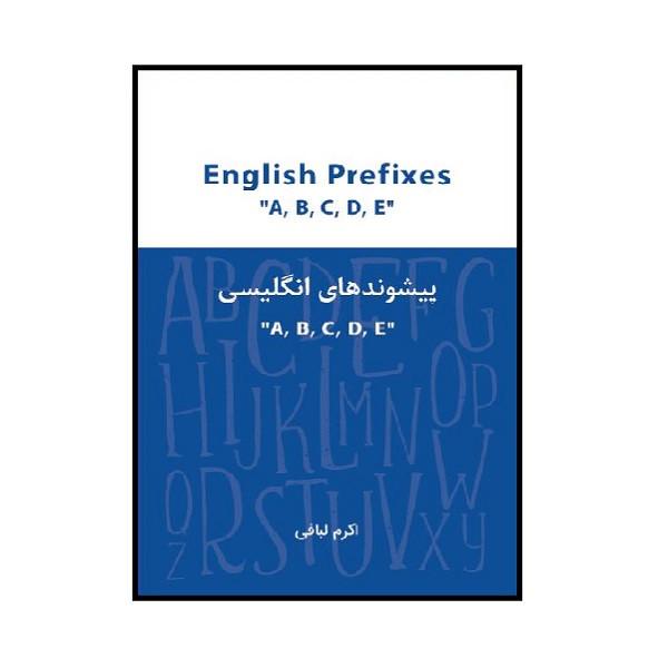کتاب English prefixes اثر اکرم لبافی انتشارات شهرقصه