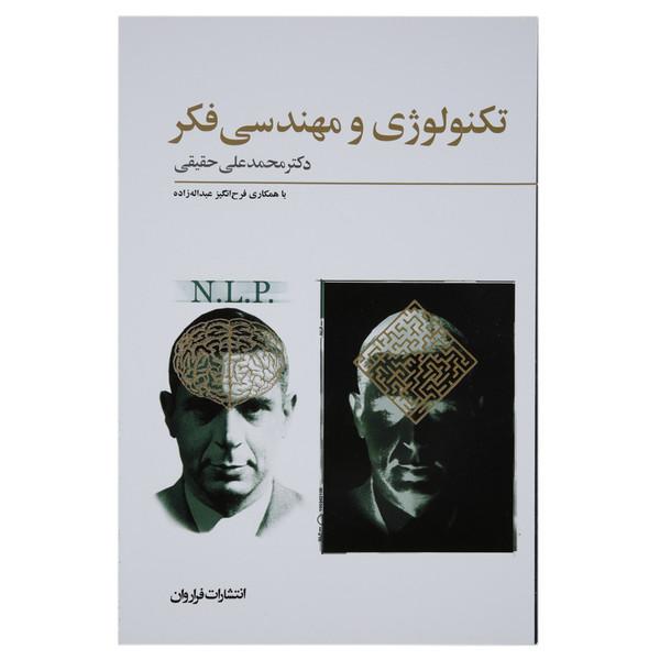 کتاب تکنولوژی و مهندسی فکر اثر محمدعلی حقیقی