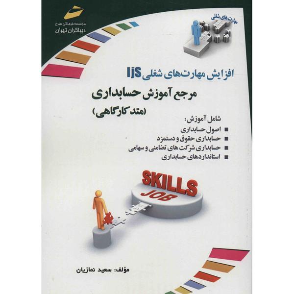 کتاب مرجع آموزش حسابداری اثر سعید نمازیان