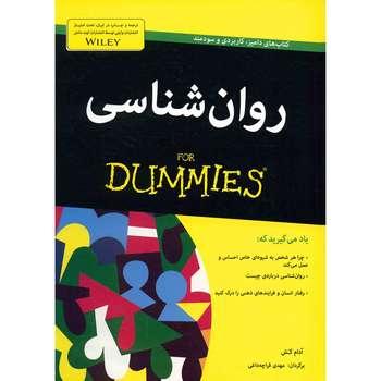کتاب روان شناسی اثر آدام کش