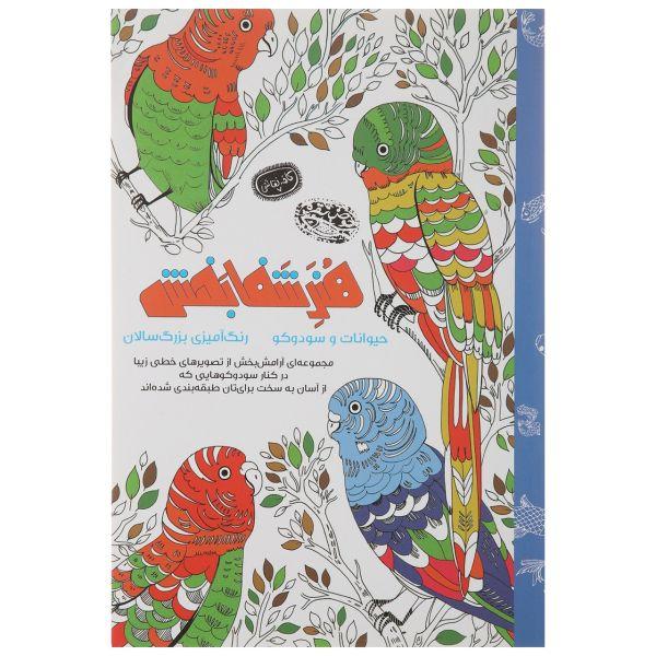 کتاب  رنگ آمیزی هنر شفا بخش - حیوانات