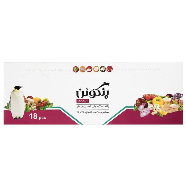 پاکت زیپ دار پنگوئن - بسته 18 عددی