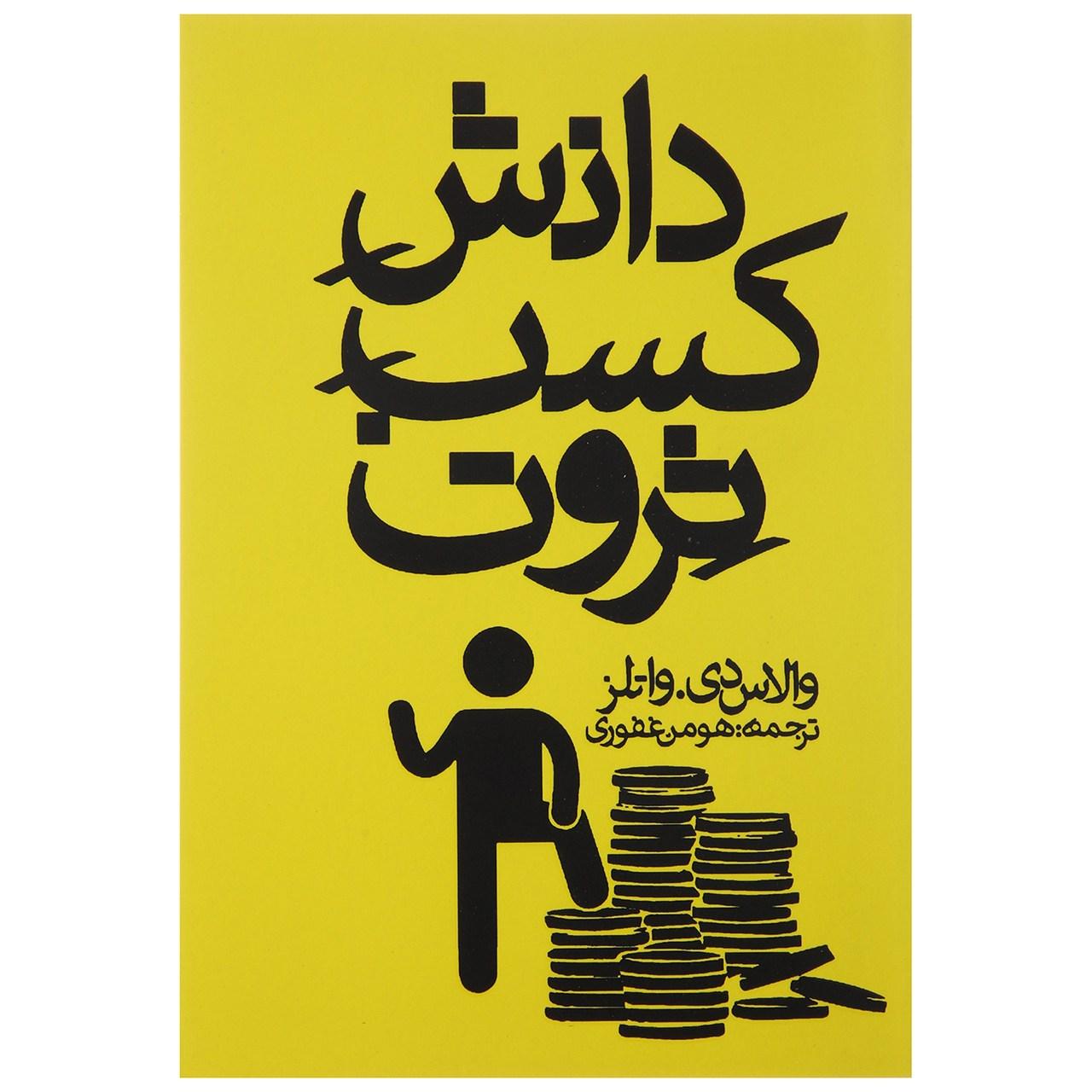 کتاب دانش کسب ثروت اثر والاس دی واتلز