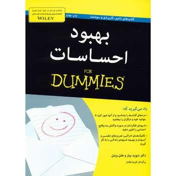 کتاب بهبود احساسات اثر دیوید بیلز