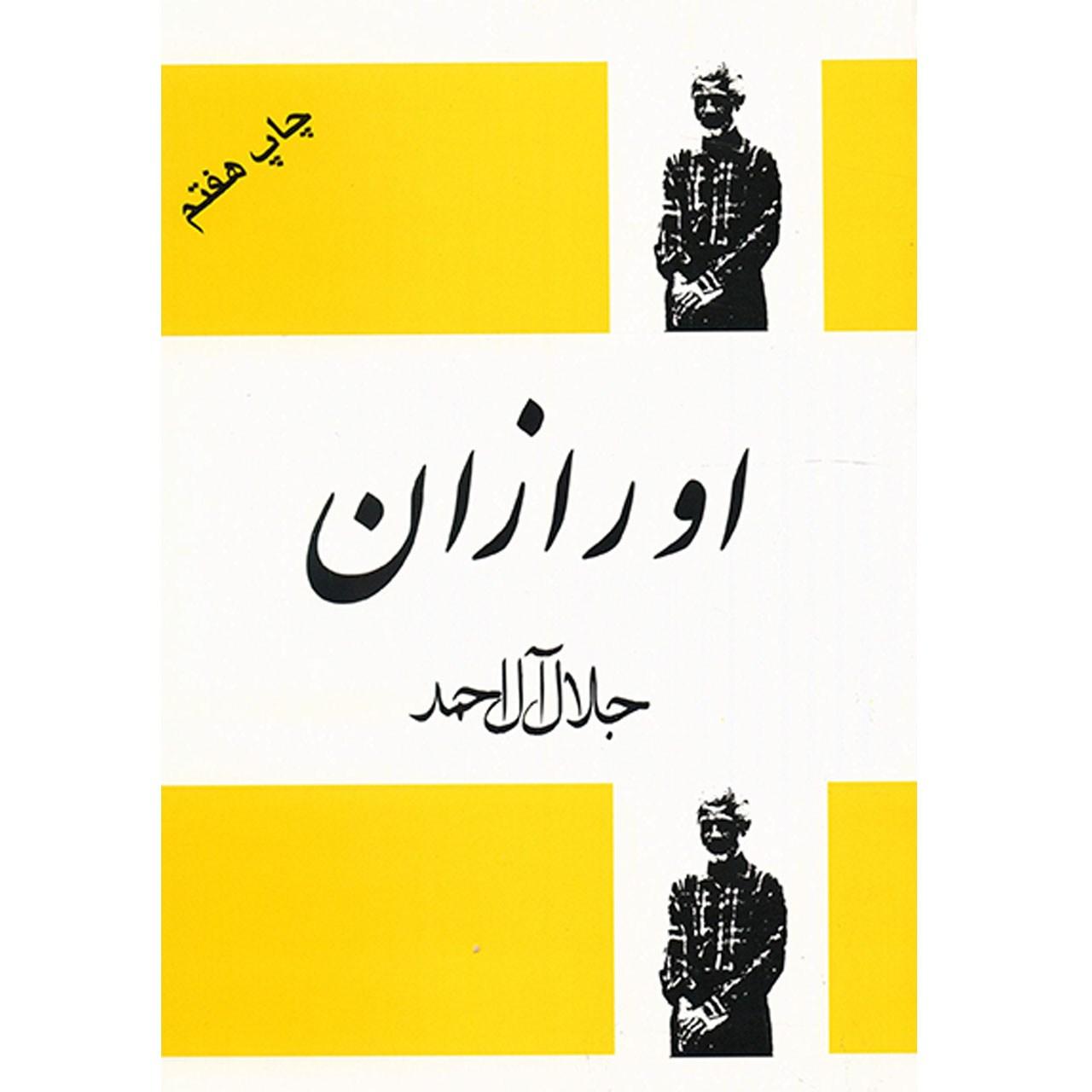 کتاب اورازان اثر جلال آل احمد
