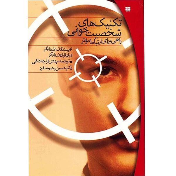 کتاب تکنیک های شخصیت خوانی اثر پل تایگر