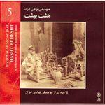 آلبوم موسیقی هشت بهشت (موسیقی نواحی ایران 5) - هنرمندان مختلف