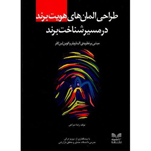 کتاب طراحی المان های هویت برند در مسیر شناخت برند اثر رضا سراجی