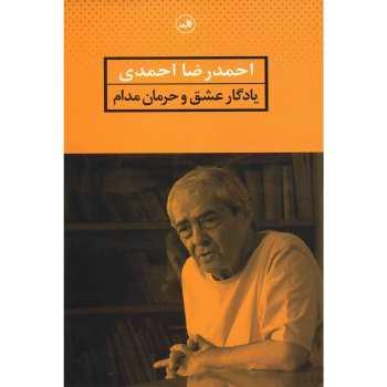 کتاب یادگار عشق و حرمان مدام اثر احمدرضا احمدی