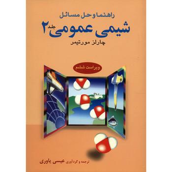کتاب راهنما و حل مسائل شیمی عمومی چارلز مورتیمر اثر عیسی یاوری - جلد دوم
