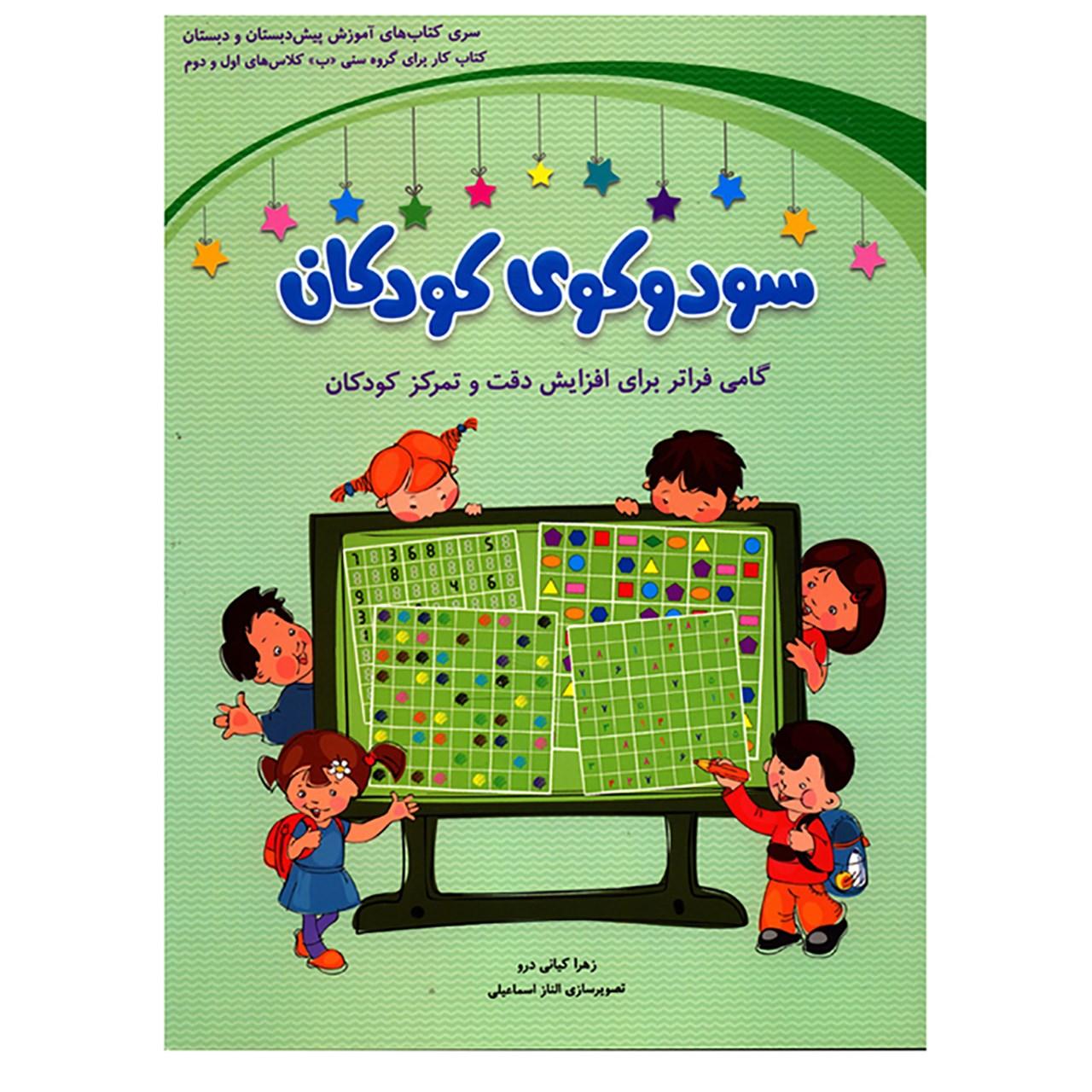 خرید                      کتاب سودوکوی کودکان اثر زهرا کیانی درو