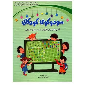 کتاب سودوکوی کودکان اثر زهرا کیانی درو