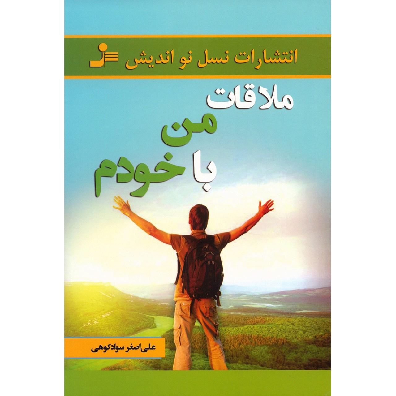 کتاب ملاقات من با خودم اثر علی اصغر سوادکوهی