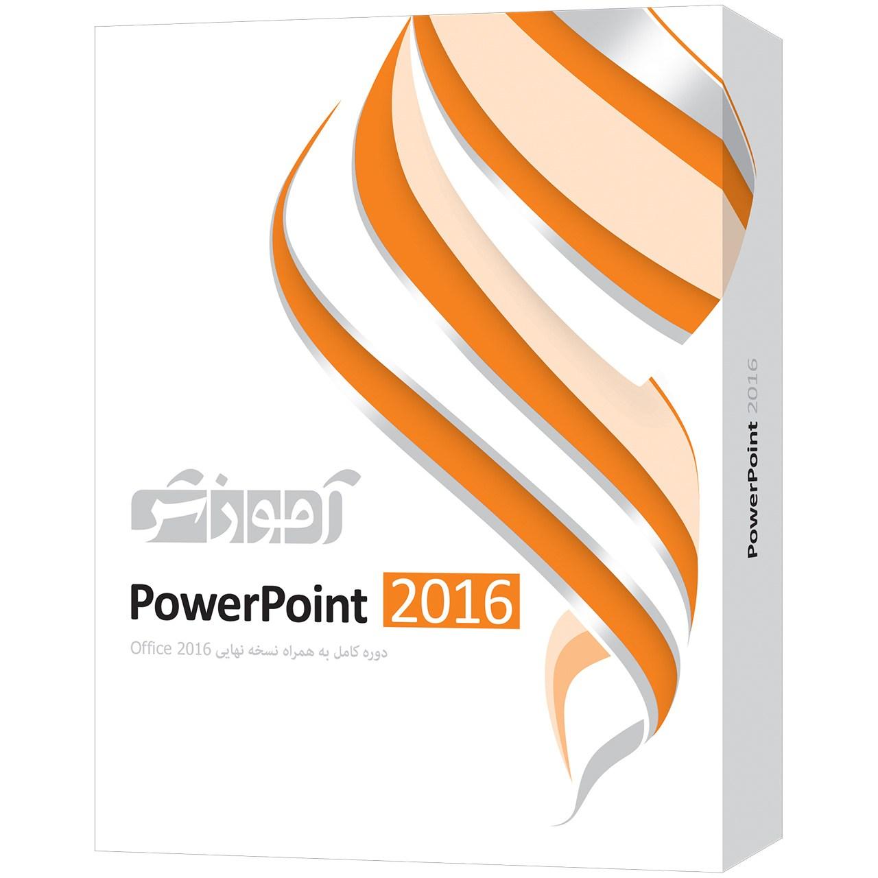 نرم افزار آموزش PowerPoint 2016 شرکت پرند