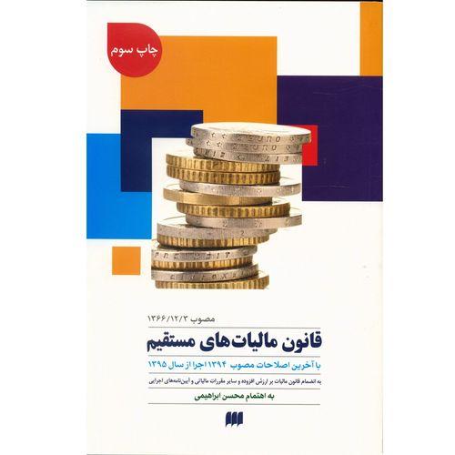 کتاب قانون مالیات های مستقیم اثر محسن ابراهیمی