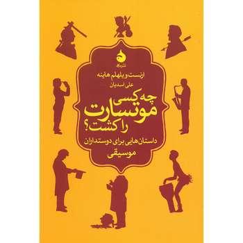 کتاب چه کسی موتسارت را کشت؟ داستان هایی برای دوستدارن موسیقی اثر ارنست ویلهلم هاینه