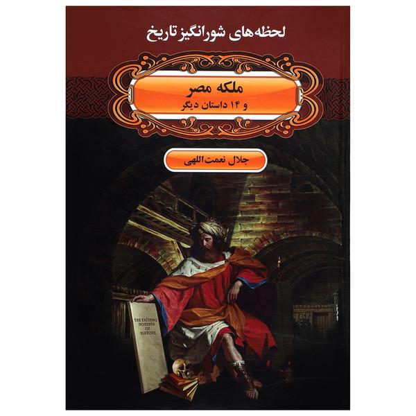 کتاب لحظه ها ی شورانگیز تاریخ ملکه مصر و 14 داستان دیگر