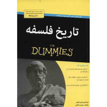 کتاب تاریخ فلسفه اثر مارتین کوهن