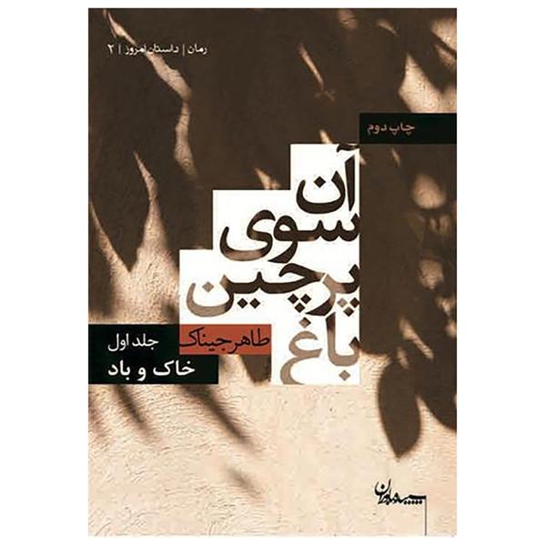 کتاب آن سوی پرچین باغ اثر طاهر جیناک
