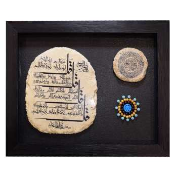 تابلو سنگ گالری هما طرح آیه کد HT020-15