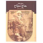 کتاب سفرنامه حاج سیاح اثر علی دهباشی انتشارات سخن