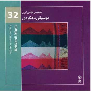 آلبوم موسیقی دهکردی (موسیقی نواحی ایران 32)