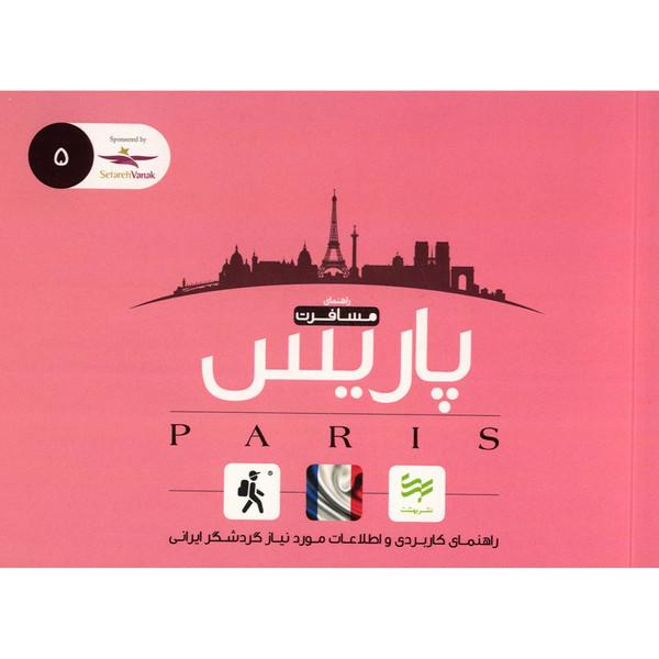 کتاب راهنمای کاربردی سفر به پاریس اثر امیر صرامی