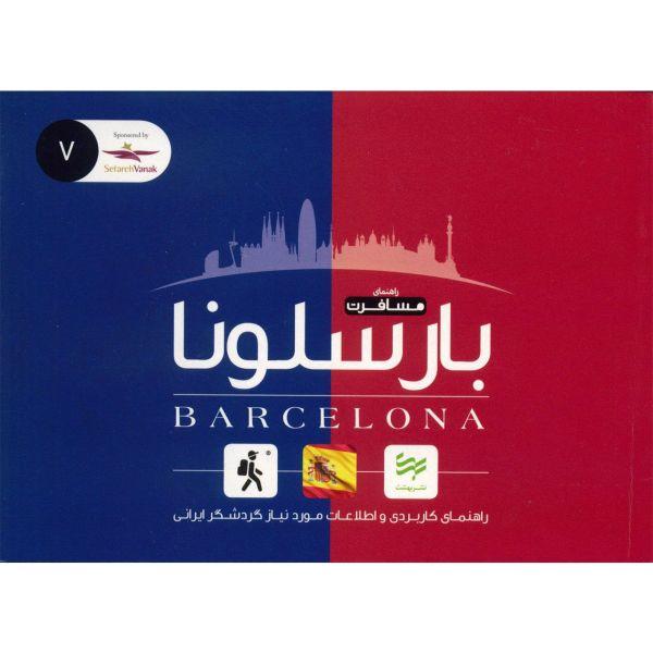 کتاب راهنمای کاربردی سفر به بارسلونا اثر امیر صرامی
