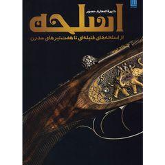 کتاب دایره المعارف مصور اسلحه