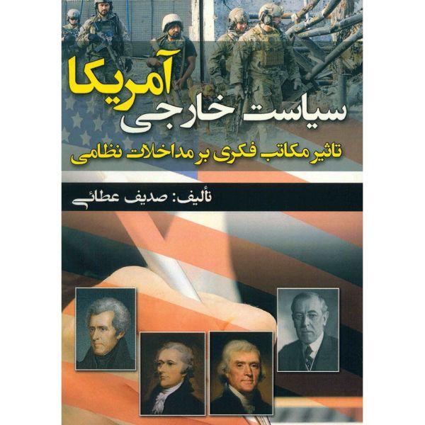 کتاب سیاست خارجی آمریکا، تاثیر مکاتب فکری بر مداخلات نظامی اثر صدیف عطایی